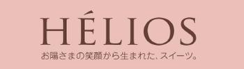 HELIOS - 菓子工房エリオス
